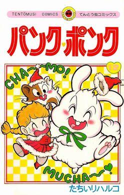 絶版だった昭和のギャグ漫画『パンク・ポンク』、電子で復刊『まりちゃん』『さっちん110番』も