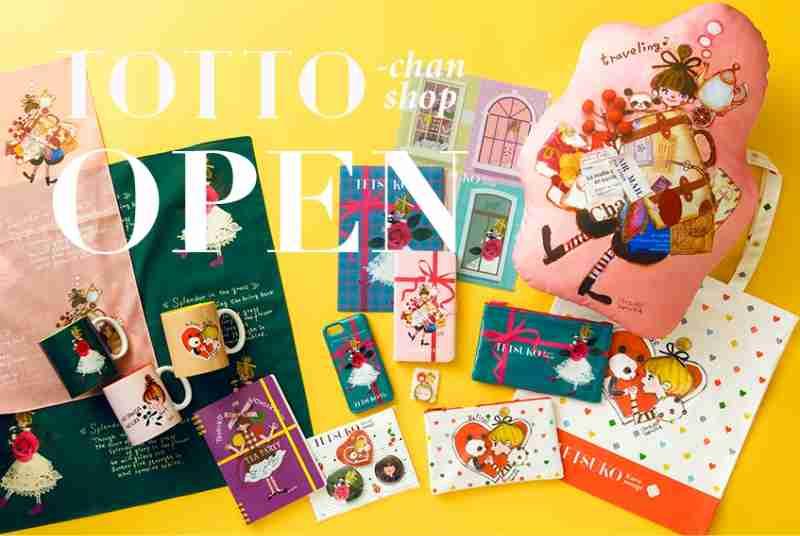 【売り切れ続出】 黒柳徹子さんグッズが買える「トットちゃんショップ」がオープン♪ めちゃかわなのにリーズナブルで素敵|BIGLOBEニュース