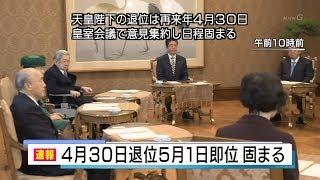 【皇室】天皇陛下の退位決定「よかった」と答えた人は91%…読売新聞世論調査
