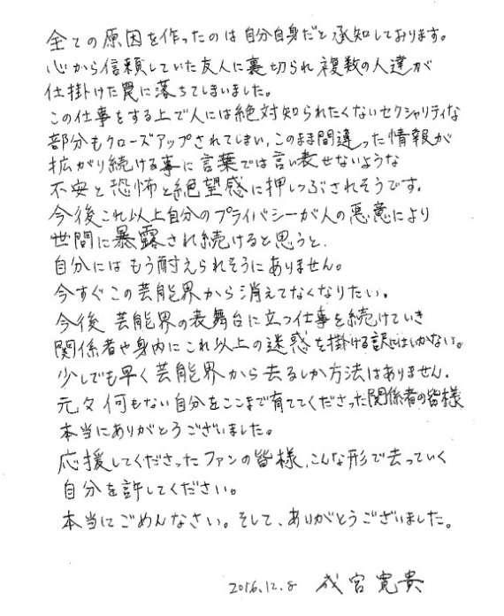 成宮寛貴に告白本出版計画が浮上!