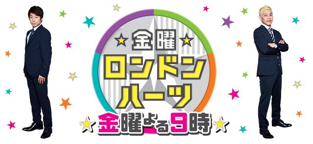 【実況・感想】ロンドンハーツ3時間スペシャル!