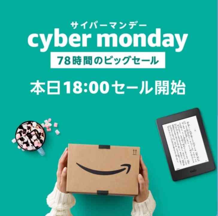 Amazonサイバーマンデーセールで何買いますか?
