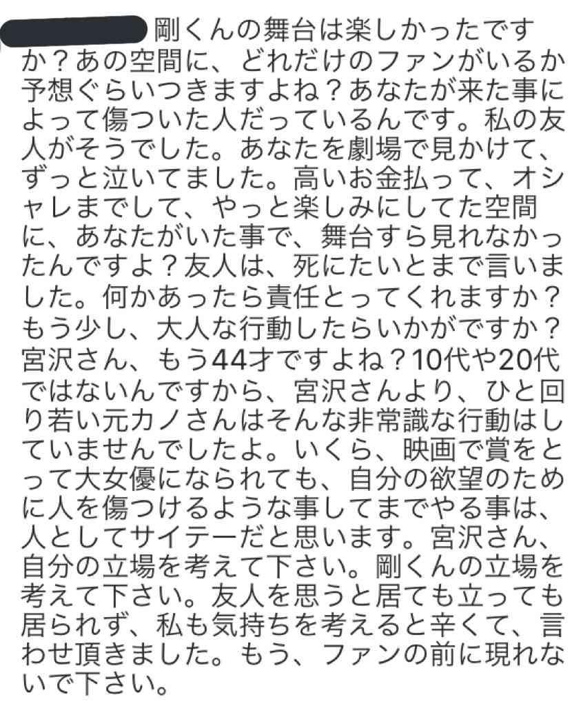 宮沢りえ「不快な思いをさせたしまった方達、ごめんなさい」 アンチコメント殺到でインスタ閉鎖