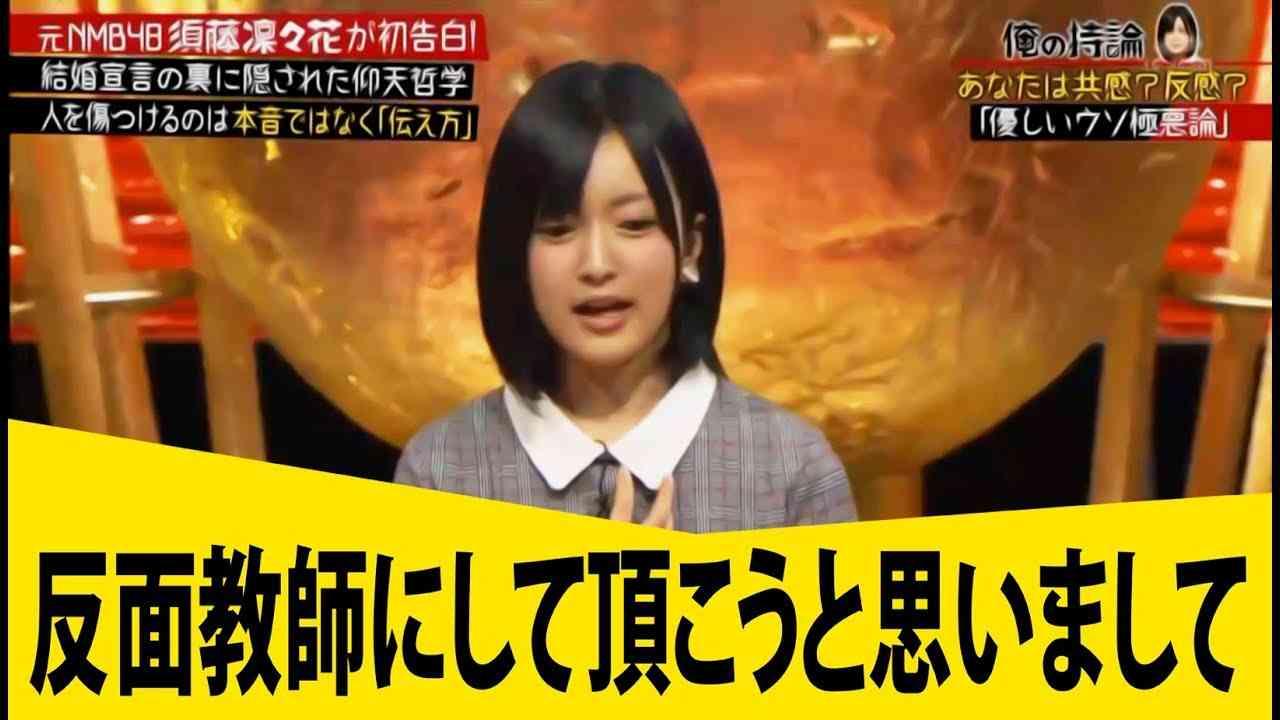 俺の持論 須藤凜々花 優しい嘘極悪論 171118 - YouTube
