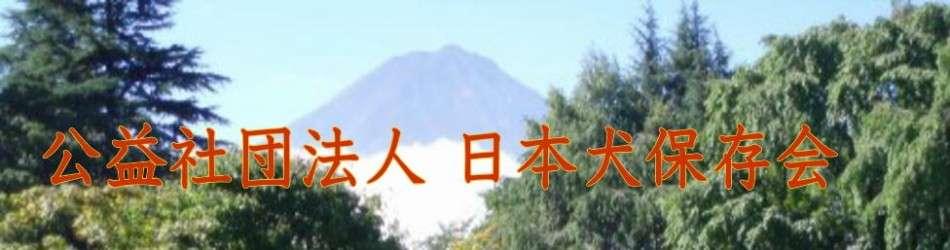 公益社団法人 日本犬保存会