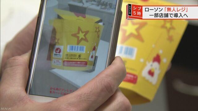 ローソン 一部店舗で深夜の無人レジ導入へ | NHKニュース