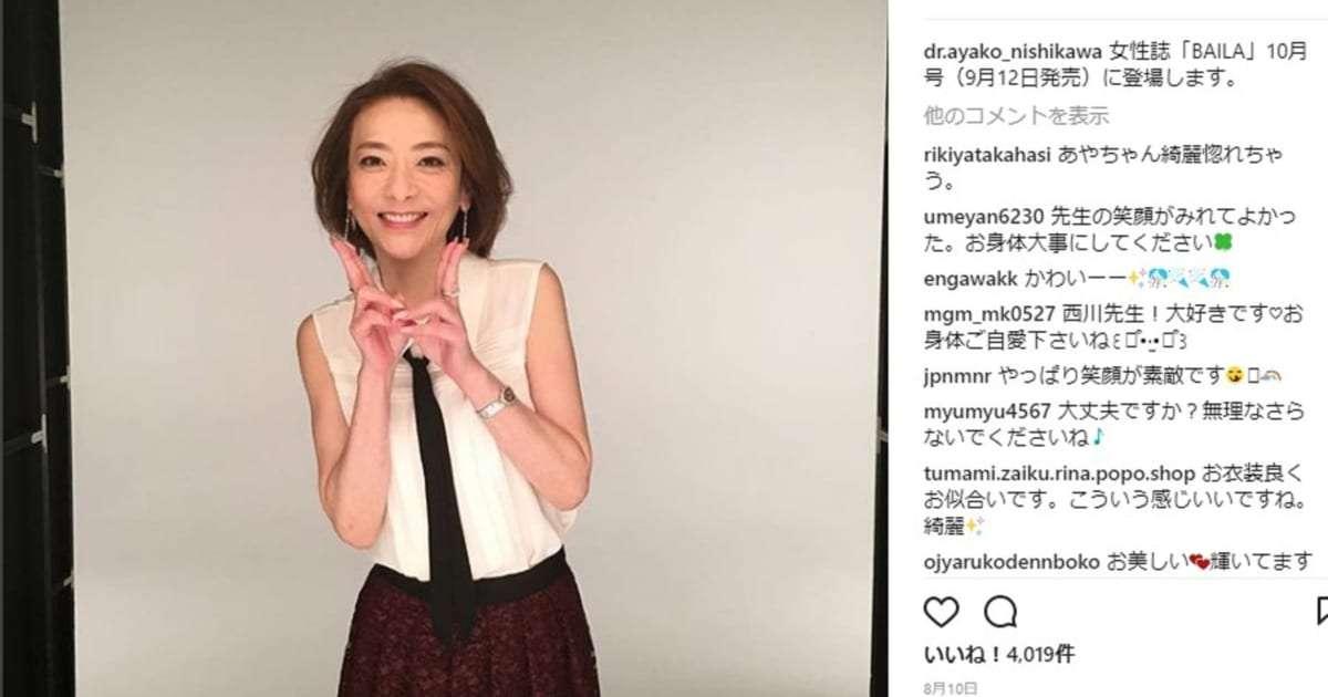 ファミレス大量食べ残し動画で西川史子に批判も 「金払ってるからいい」は問題?  – しらべぇ | 気になるアレを大調査ニュース!