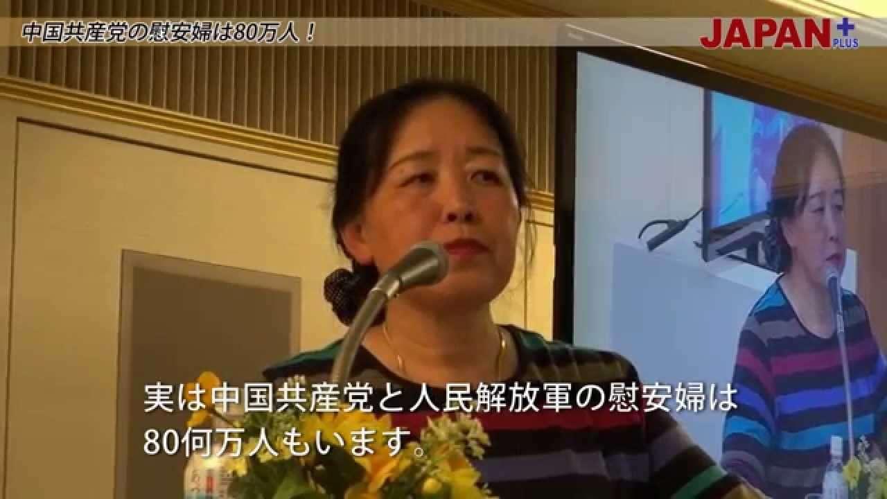 【重要証言】中国がゼッタイに隠したい「80万人の中国共産党慰安婦」 - YouTube