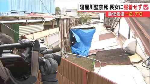 寝屋川33歳長女監禁死 最低気温氷点下でも服着せずに生活か|MBS 関西のニュース