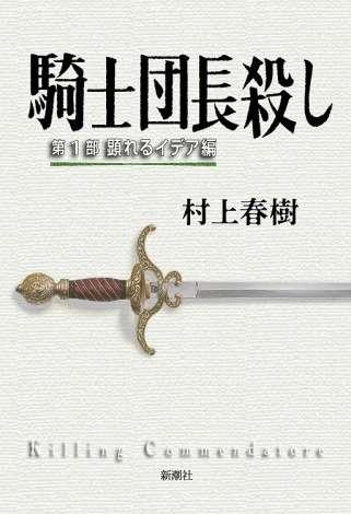 村上春樹氏、4度目の年間首位獲得 最多記録更新は「読者や書店員や編集者のみなさんあって」 | ORICON NEWS