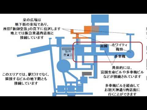 梅田地下街の解説 - YouTube