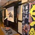 経営者の糸岡真二さんが客から暴行を受けたちゃんこ料理店   ガールズちゃんねる - Girls Channel -