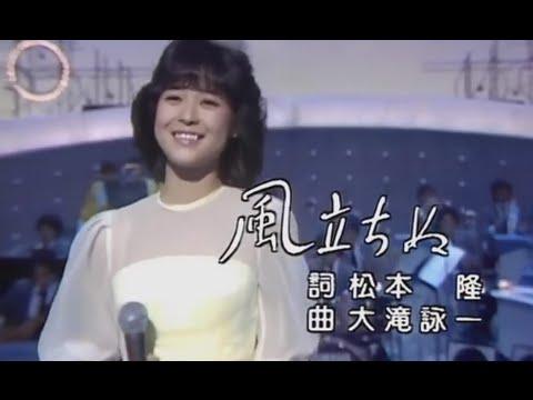 松田聖子 風立ちぬ - YouTube
