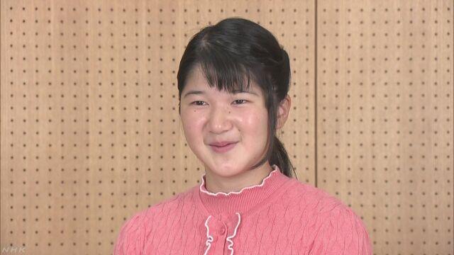 皇太子ご夫妻の長女 愛子さま 16歳の誕生日 | NHKニュース
