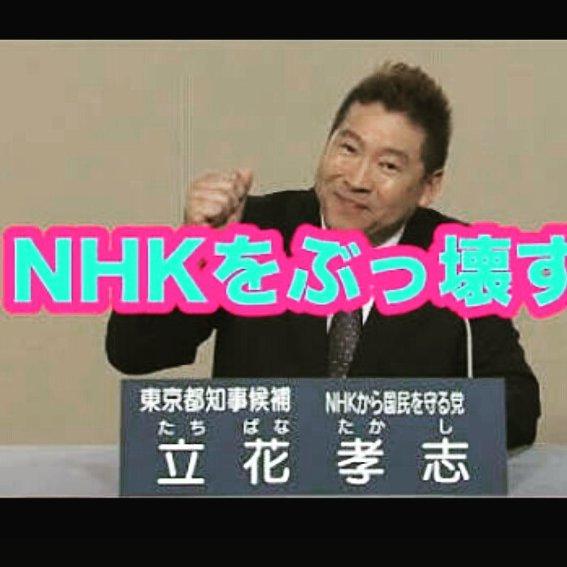 NHK集金人を撮影して投稿すれば30万円もらえるコンテスト開始 / 区議会議員が企画「NHKは最高裁で勝って調子に乗ってる」