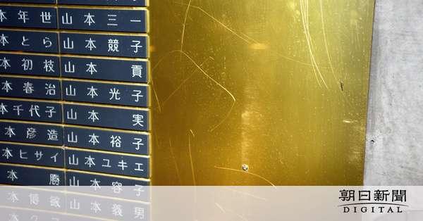 震災慰霊碑の掲示板に「ばか」「あほ」の落書き 神戸:朝日新聞デジタル