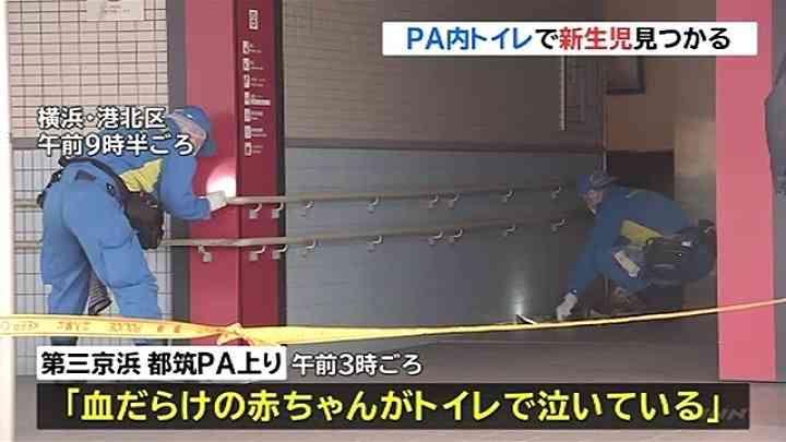 第三京浜のパーキングエリアトイレに新生児 遺棄事件として捜査