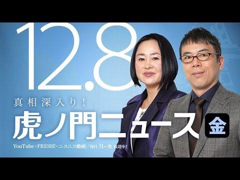 【DHC】12/8(金) 上念司・大高未貴・居島一平【虎ノ門ニュース】 - YouTube