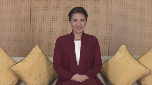 皇太子妃 雅子さま 54歳の誕生日 感想全文 | NHKニュース