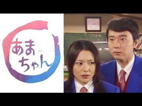 「あまちゃん」もうひとつのストーリー春子×正宗(イボリー)編 - YouTube