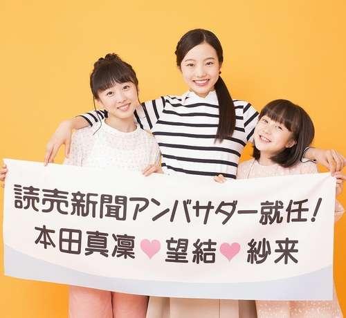 本田真凜の「ポスト浅田真央」メディアの過熱ぶりに批判集まる
