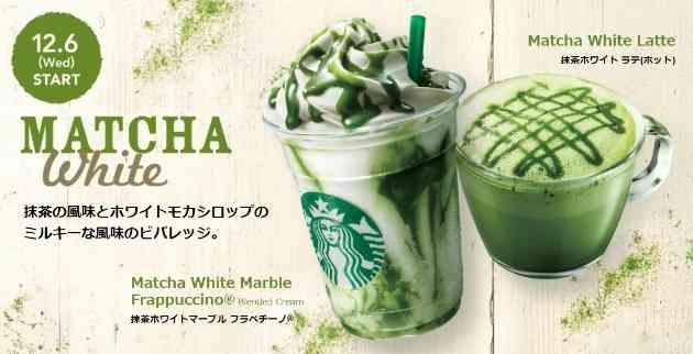 スタバから「抹茶ホワイトマーブル フラペチーノ」が登場 ミルキーなホワイトチョコに抹茶のアクセント