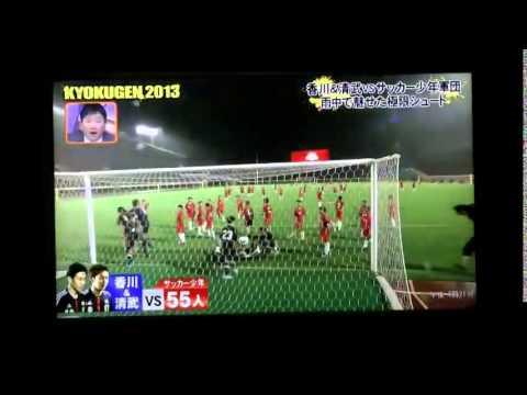 サッカー日本代表 香川と 清武 VS 55人の子供 勝敗は? - YouTube
