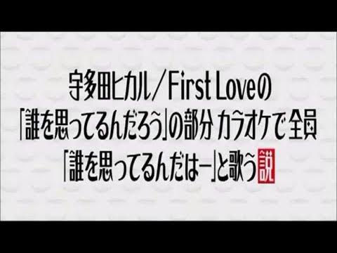 【水曜日のダウンタウン】宇多田ヒカルFirst Loveの誰を思ってるんだろうの部分、誰を思ってるんだはーと歌う説 - YouTube
