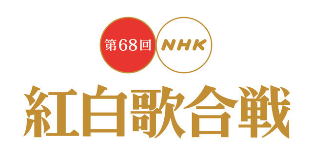 「紅白」で二宮和也&羽生善治対談、YOSHIKIはピアノ伴奏、NHKなんで三津谷寛治も (音楽ナタリー) - Yahoo!ニュース