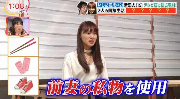 未成年!いしだ壱成の恋人、バラエティーに初出演「ラブラブです!」