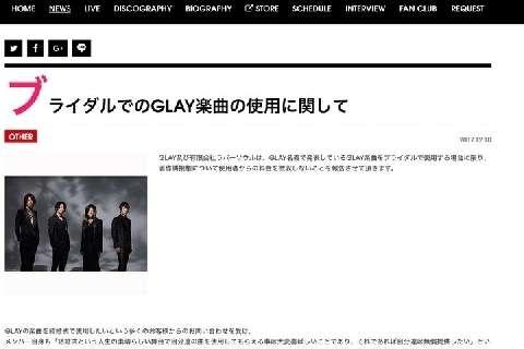 GLAY楽曲「無償提供」の誤解…結局、JASRACからは逃げられない (弁護士ドットコム) - Yahoo!ニュース