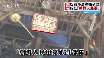 北朝鮮船に「第854部隊」 島は荒らされ放題 「金目のもの全部ない!」 管理人 怒りであ然 北海道 (北海道ニュースUHB) - Yahoo!ニュース