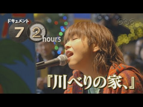「ドキュメント72時間」主題歌『川べりの家、』松崎ナオ - YouTube