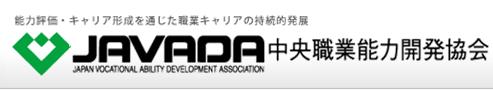 試験問題概要・出題範囲 : 中央職業能力開発協会(JAVADA)