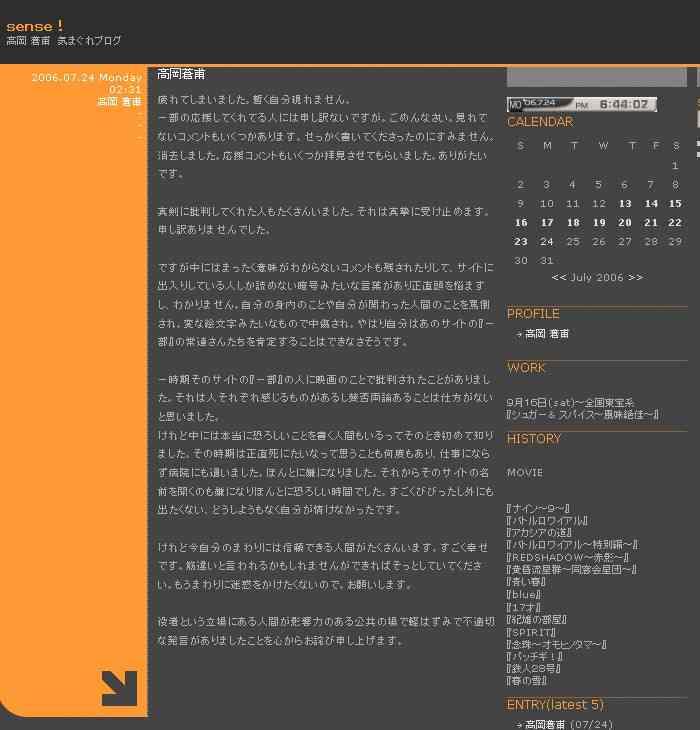 【反日】高岡蒼甫(誤った歴史認識で日本を非難) ( 男性 ) - ♪在日、反日、韓国のお勉強♪ - Yahoo!ブログ
