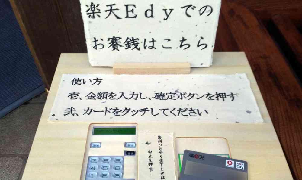 全文表示 | 楽天Edyでお賽銭「シャリーン」 東京・愛宕神社の最新初詣のご利益 : J-CASTニュース