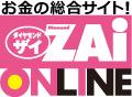 「預金封鎖」が日本で本当に起こる可能性と個人ができる預金封鎖対策をマンガで解説! ダイヤモンドZAi最新記事 ザイ・オンライン