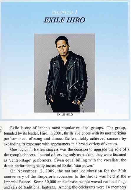 EXILE・HIRO、大学英語教科書に登場「とても恐縮」