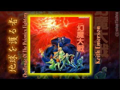 地球を護る者 / 幻魔大戦 (copy) Challenge Of The Psionics Fighters / Keith Emerson - YouTube