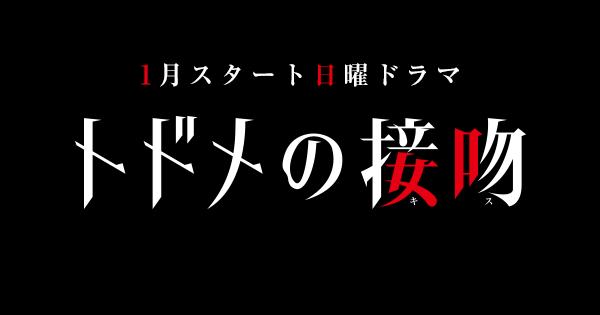 トドメの接吻|日本テレビ