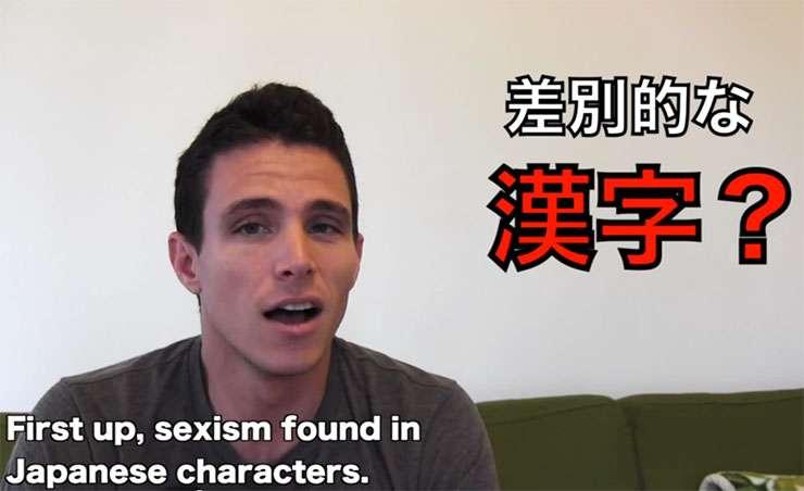外国人は「日本の漢字は女性差別的」だと感じることがある!「家内」「好」「安」「女医」など   バズプラスニュース Buzz+