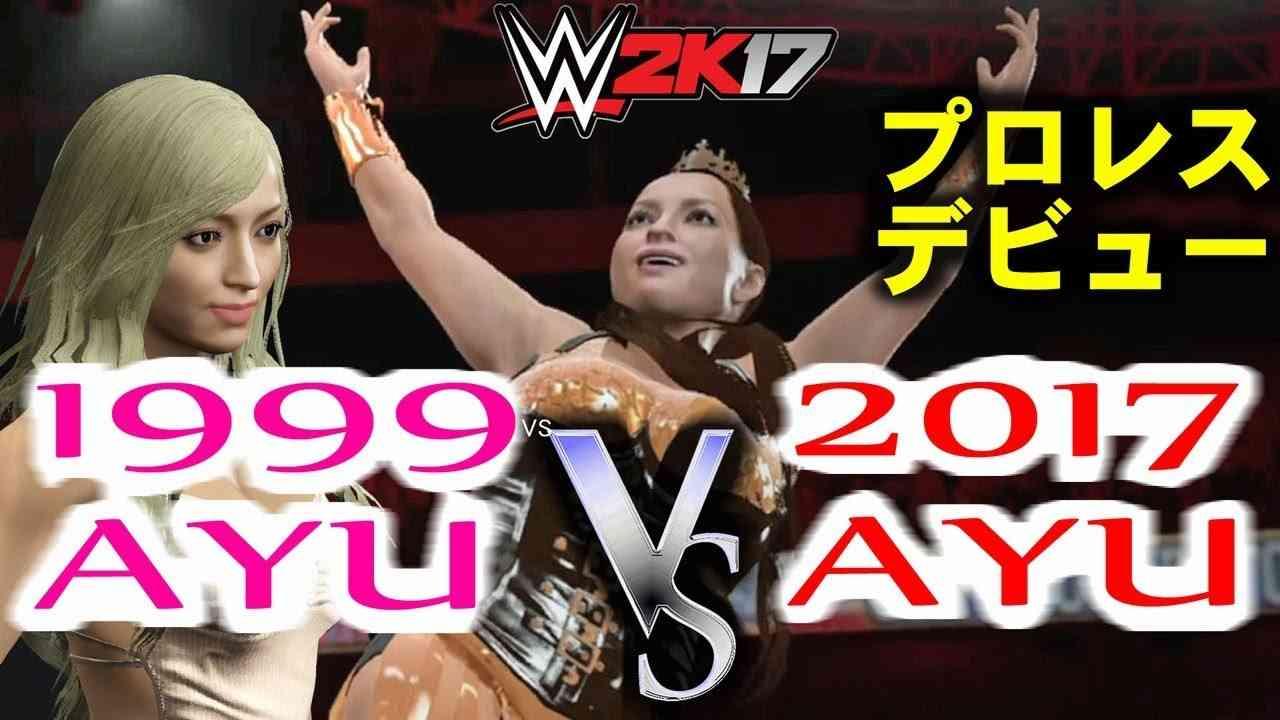 浜崎あゆみ プロレスデビュー 全盛期1999 VS 現在2017 WWE2K17 アユ お浜さん CAW - YouTube