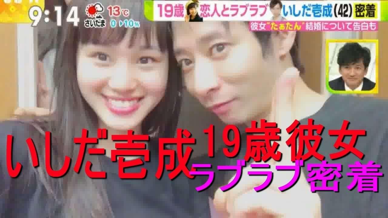 いしだ壱成、19歳彼女とラブラブ密着 - YouTube