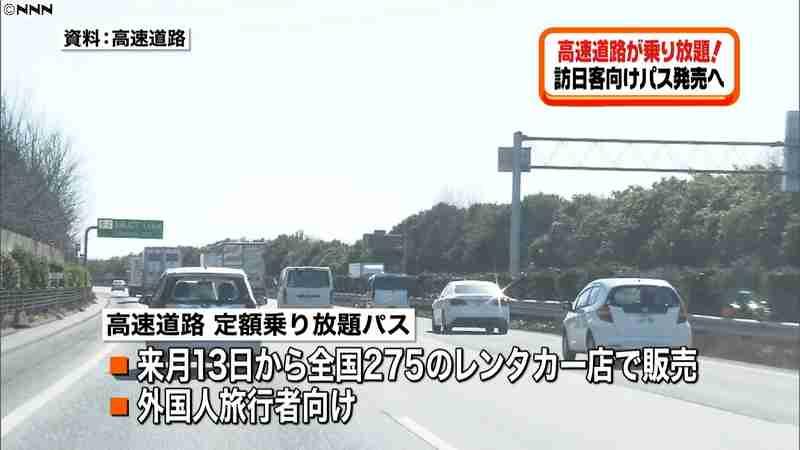 訪日客向け「高速定額乗り放題パス」発売へ|日テレNEWS24