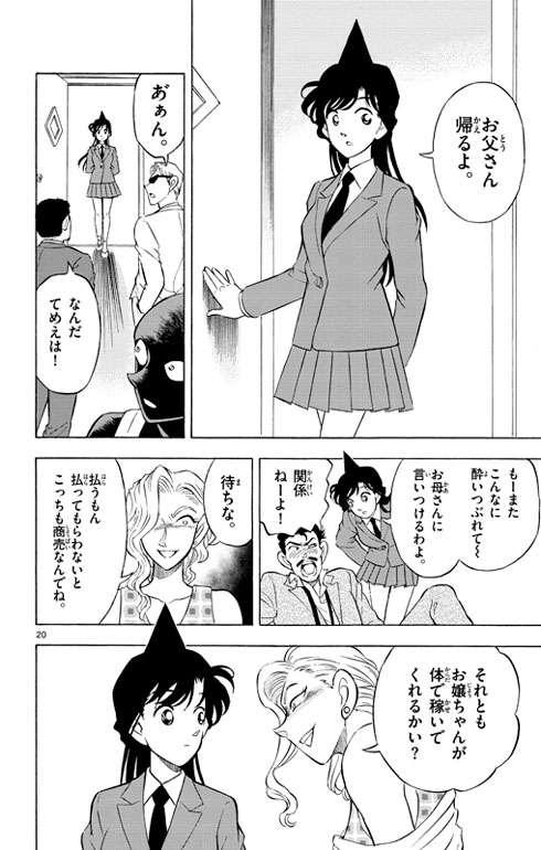 名探偵コナン『犯人の犯沢さん』の蘭姉ちゃんが強すぎるw