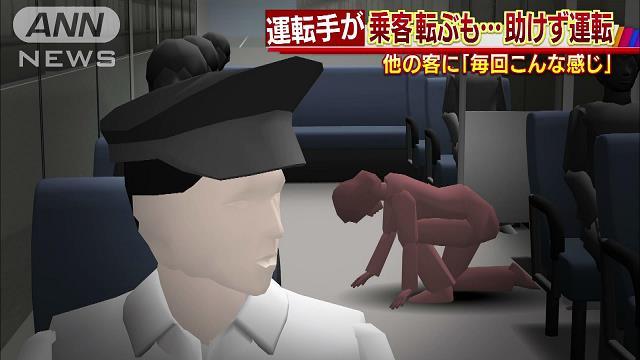 転倒客に「毎回こけますね」 放置の市バス職員懲戒免職