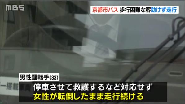 「毎回こけますね」京都市バス、歩行困難な客助けずそのまま走行