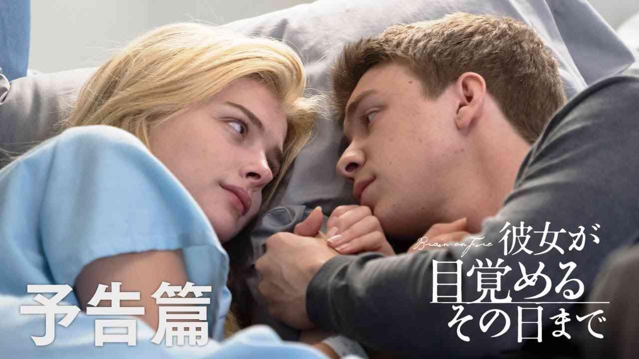 12/16公開『彼女が目覚めるその日まで』予告編 - YouTube