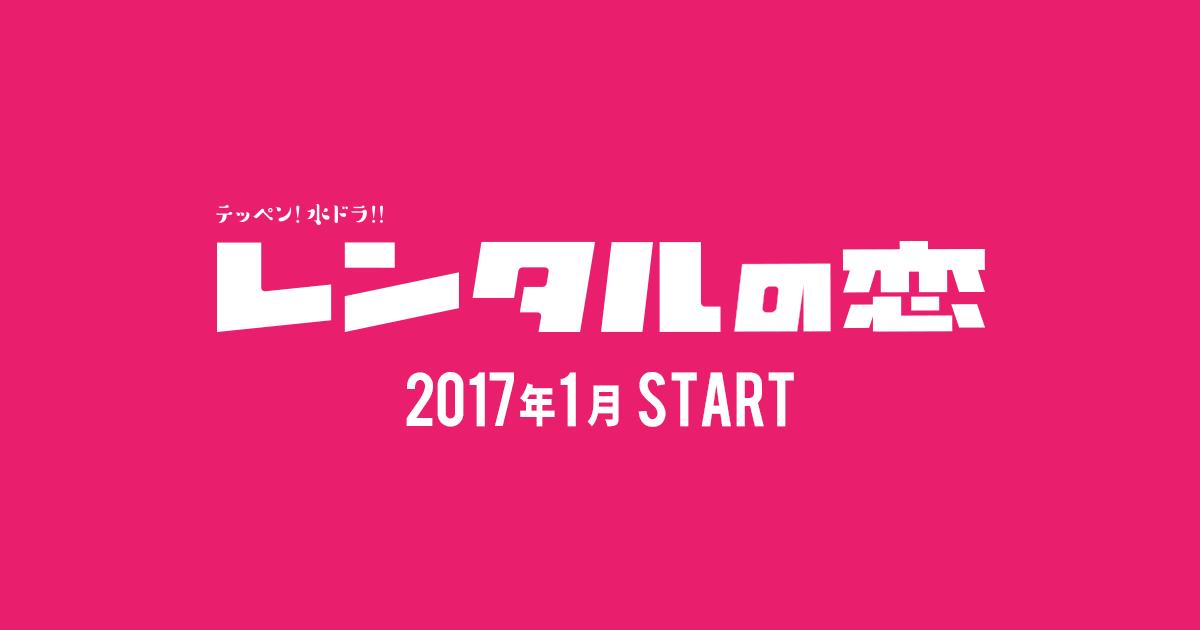 テッペン!水ドラ!!『レンタルの恋』|TBSテレビ