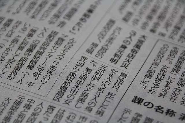 大宮の風俗店火災、実名と匿名で対応分かれる 実名報道に非難も - ライブドアニュース